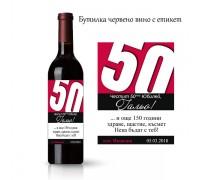 Бутилка червено вино с етикет за 50 години юбилей