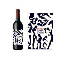 Бутилка вино с етикет - Кама Сутра