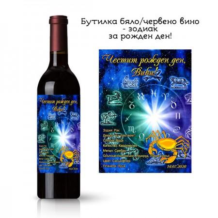 Бутилка вино с етикет със зодия