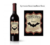 Бутилка вино с етикет за Хелоуин