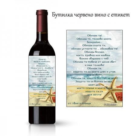 Бутилка вино с романтичен етикет