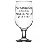 Чаша за бира с ваш текст по избор