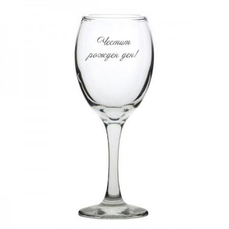 """Чаша за червено вино с гравиран надпис """"Честит Рожден Ден"""""""