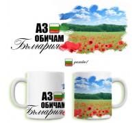"Чаша ""Аз обичам България"""