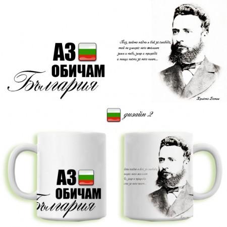 "Керамична чаша ""Христо Ботев"""