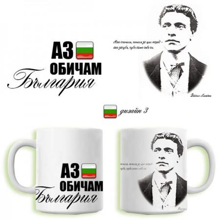 "Керамична чаша ""Васил Левски"""