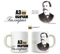 "Керамична чаша ""Георги Раковски"""