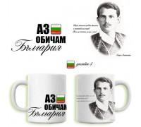 "Керамична чаша ""Георги Бенковски"""