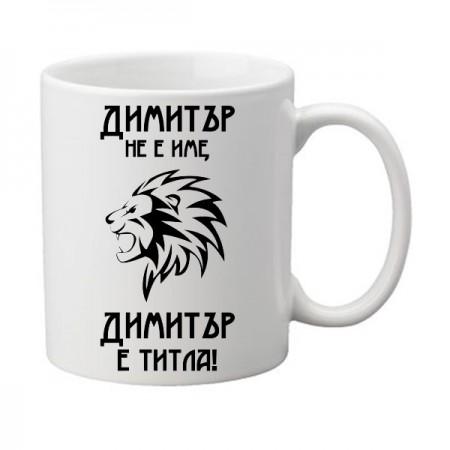 Керамична чаша ''Димитър не е име, а титла!''