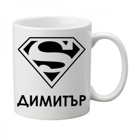 Керамична чаша ''Супер Димитър''