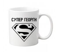 "Чаша ""Супер Георги"""