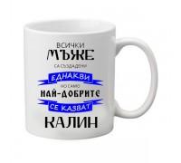 Керамична чаша ''Най-добрите мъже се казват Димитър''
