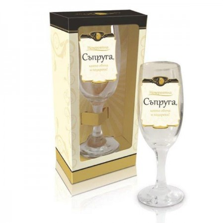 """Чаша за шампанско """"Невероятна Съпруга"""""""