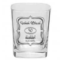 Гравирана чаша за уиски с дизайн за юбилей