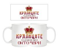 "Чаша ""Кралиците"""