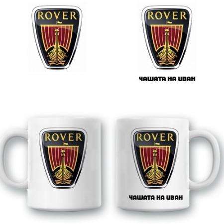 "Керамична чаша ""Rover"" и ""Land Rover"""