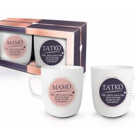 """Комплект от 2 чаши за кафе/чай """"За Мама и Татко"""""""