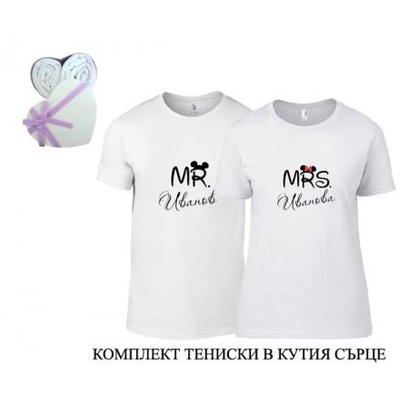 Комплект тениски Mr&Mrs с Вашата фамилия, в кутия сърце