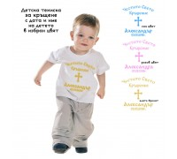 Тениска за Кръщене с дата и име на детето