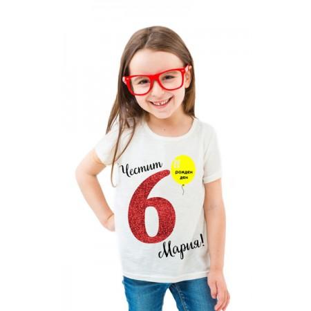 Бяла тениска ''Честит рожден ден '' за дете