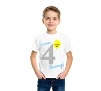 Бяла тениска за рожден ден, с име на детето