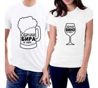 Комплект тениски с надпис  БИРА/ ВИНО