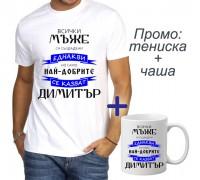 """Комплект за Димитровден - Чаша с тениска """"Най-добрите мъже...."""""""
