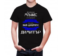 """Подарък за Димитровден ,тениска """"Най-добрите мъже...."""""""