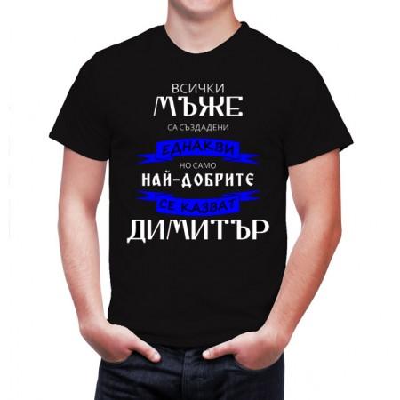 """Подарък за Димитровден, тениска """"Най-добрите мъже...."""""""