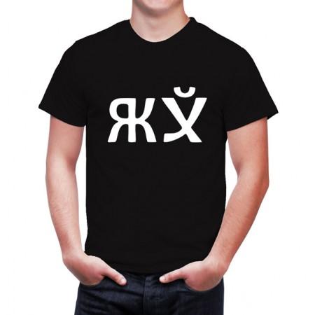 Забавна тениска ''Древен символ'' - български вариант