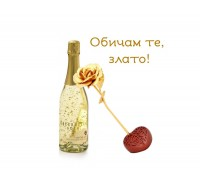 Комплект златно шампанско и златна роза