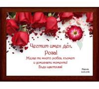 Пожелание с истинска роза за имен ден, в рамка