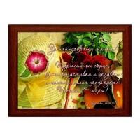 Пожелание за мама с истинска роза в рамка