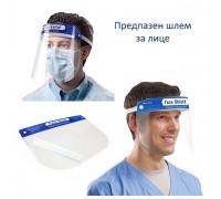 Предпазен шлем за лице, многократна употреба