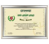 Сертификат за най-добрия дядо