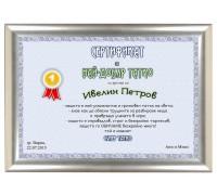 Сертификат за най-добрия татко
