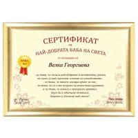 Сертификат за Най-добрата баба