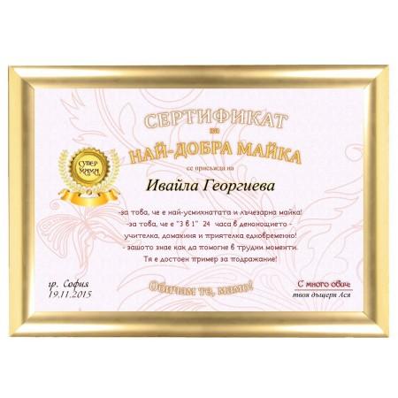 Сертификат за най-добрата майка