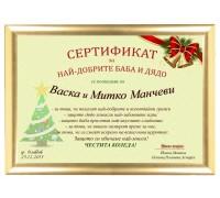 Сертификат за Най-добрите баба и дядо за Коледа