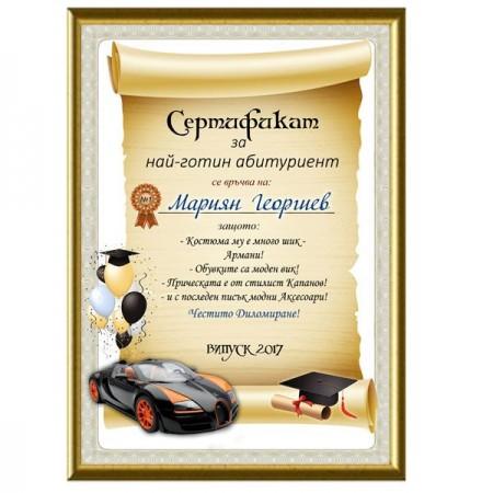 Сертификат за Най-готиния абитуриент