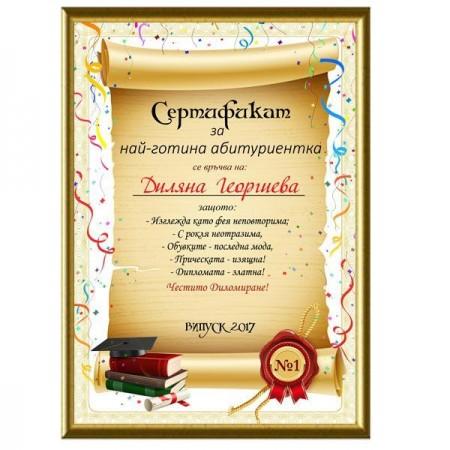 Сертификат за Най-готината абитуриентка