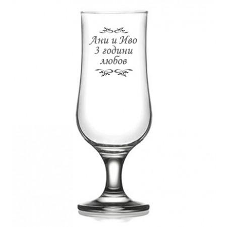 """Гравирана чаша за бира """"Лале"""", на столче, с надпис по Ваше желание"""