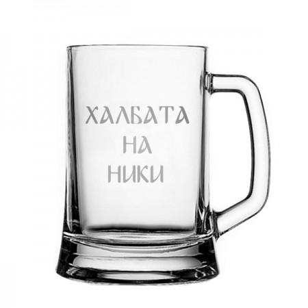 Халба за бира с гравиран Ваш надпис/име