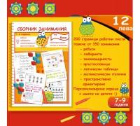 Книжка - сборник за занимания с името на Вашето дете, 7-9 години
