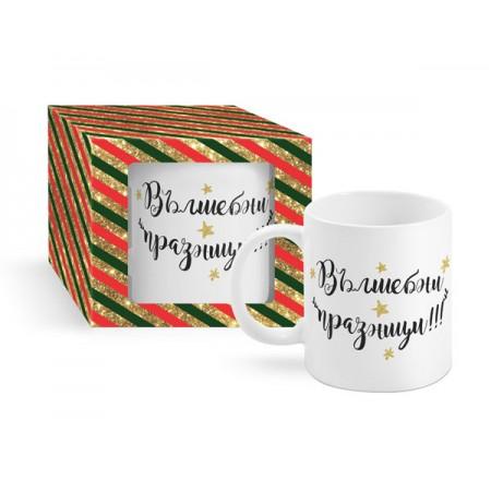 """Коледна чаша """"Вълшебни празници"""""""