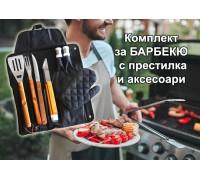 Комплект за барбекю с престилка и аксесоари