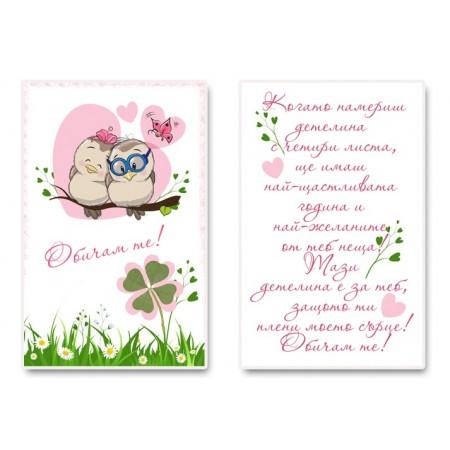 Картичка с истинска детелина Пиленца