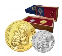 """""""Св.Богородица, Умиление"""", колекция монети"""