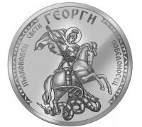 """""""Свети Георги"""", сребърен медал"""