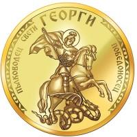 """""""Свети Георги"""", медал с позлата"""
